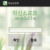 아산포스 판매관리 icon