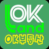 OK부동산_창원 김해 밀양,토지 공장 부동산정보 제공 icon