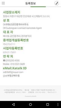 OK부동산_창원 김해 밀양,토지 공장 부동산정보 제공 apk screenshot