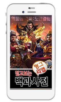 영웅의 격돌 백과사전 poster