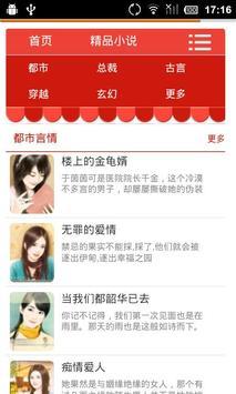 热门总裁言情小说合集 apk screenshot
