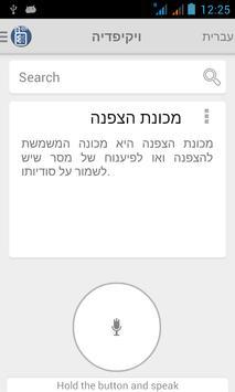 Hebrew Wikipedia Offline ABS poster