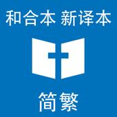 和合本新译本圣经简繁中英对照-离线版本 icon