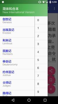 和合本新译本圣经简繁中英对照-离线版本 apk screenshot