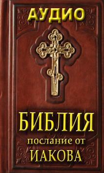 Аудио Библия. Послание Иакова poster