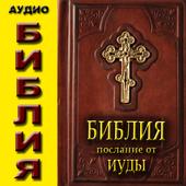 Аудио Библия. Посл. от Иуды icon