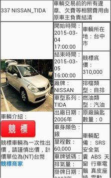 bibinet 標標網_買賣中古車的好幫手 apk screenshot