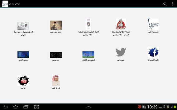 خواطر وقصص ومقالات -فوزي بليله apk screenshot