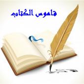 قاموس الكتاب المقدس - الانجيل icon