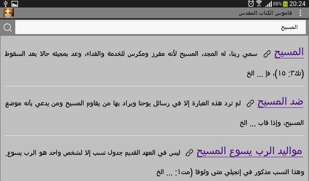 قاموس الكتاب المقدس - الانجيل apk screenshot