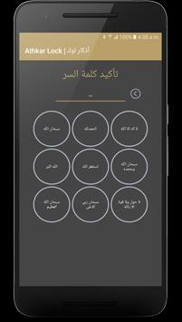 Athkar apk screenshot