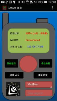 加密對講機 apk screenshot