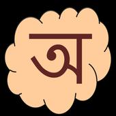 Akshara Bengali icon