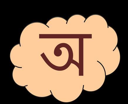 Akshara Bengali apk screenshot