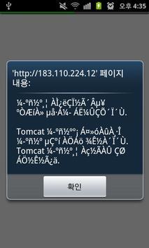 김복영 apk screenshot