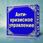 Антикризисное управление icon