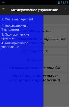 Антикризисное управление poster