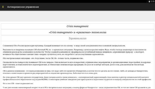 Антикризисное управление apk screenshot