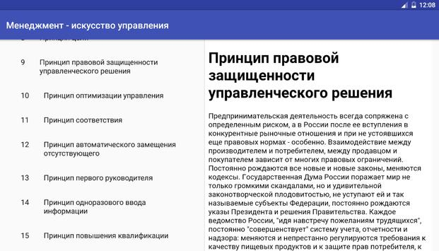 Искусство управления apk screenshot