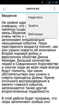 Эмоциональное состояние памяти apk screenshot