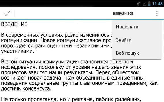 Психология младших школьников apk screenshot