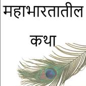 Mahabharata Stories in Marathi icon