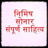 Marathi Books of Nimish Sonar icon