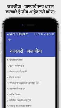 Marathi Books of Nimish Sonar apk screenshot