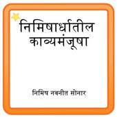 Marathi Poems of Nimish Sonar icon