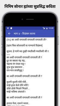 Marathi Poems of Nimish Sonar poster