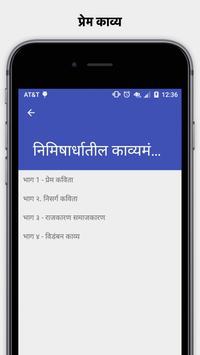 Marathi Poems of Nimish Sonar apk screenshot