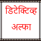 Marathi Detective Novel: Alpha icon