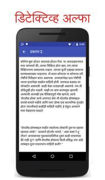 Marathi Detective Novel: Alpha apk screenshot