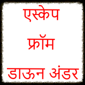 Marathi Thriller Story icon