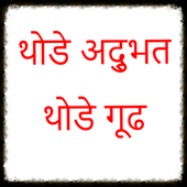 अद्भुत आणि गूढ Marathi Novel icon