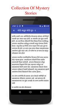 अद्भुत आणि गूढ Marathi Novel apk screenshot