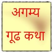 Marathi Mystery Stories icon