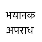 Hindi Crime Stories (हिंदी) icon