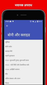 Hindi Crime Stories (हिंदी) poster