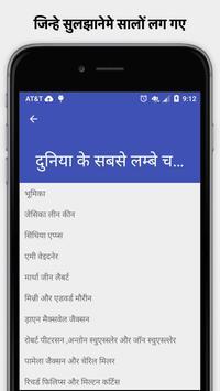 Hindi Crime Stories (हिंदी) apk screenshot