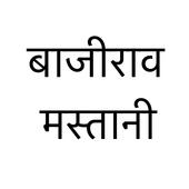 Bajirav Mastani (Hindi) icon