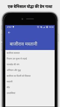 Bajirav Mastani (Hindi) poster
