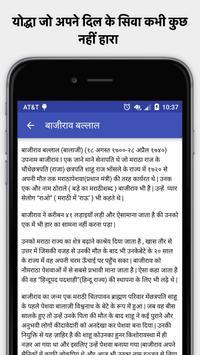 Bajirav Mastani (Hindi) apk screenshot