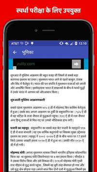 History of India in Hindi apk screenshot