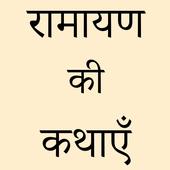 Hindi Ramayan Stories icon