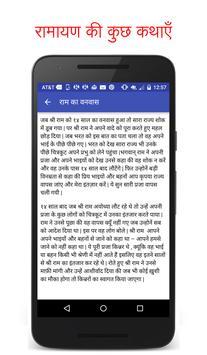 Hindi Ramayan Stories apk screenshot