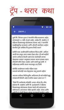 ट्रॅप - Marathi Novel Thriller apk screenshot