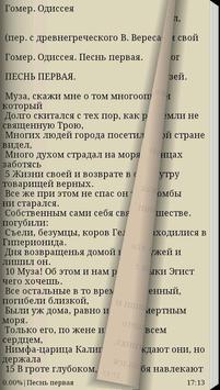Гомер. Одиссея apk screenshot