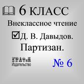 Д.В. Давыдов. Партизан. icon