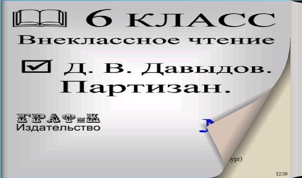 Д.В. Давыдов. Партизан. apk screenshot
